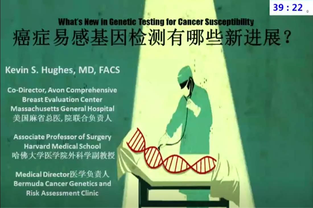 Kevin Hughes:癌症易感基因检测有哪些新进展