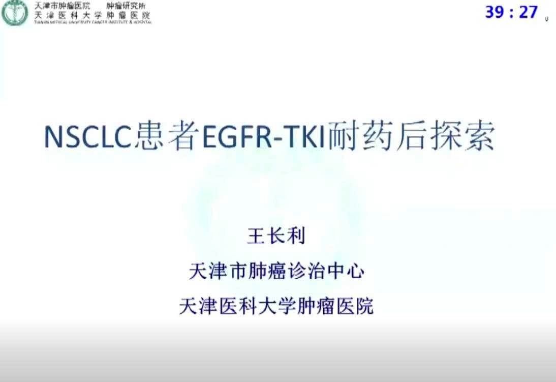 肺癌 综合治疗 NSCLC EGFR-TKI 王长利:NSCLC患者EGFR-TKI耐药后探索