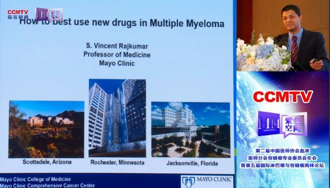 多发性骨髓瘤 诊疗策略 Vincent Rajkumar:多发性骨髓瘤新药合理应用
