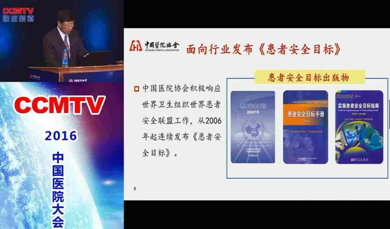 医政 患者安全 薛晓琳:中国医院协会患者安全目标(2017版)解读