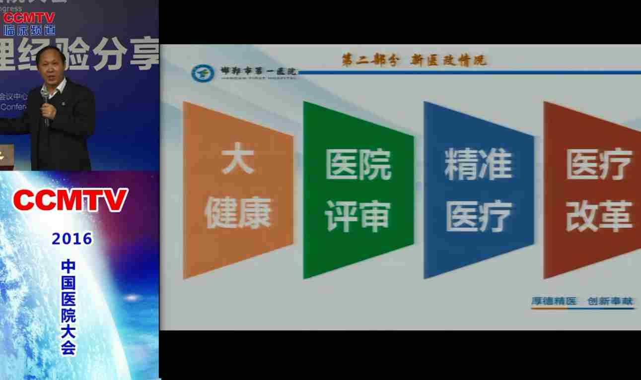 医政 医改 刘吉祥:公立医院改革背景下的医院战略管理
