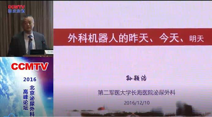 泌尿系疾病 外科讲坛 达芬奇机器人 孙颖浩:外科机器人的昨天、今天、明天