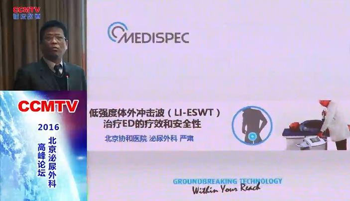 泌尿系疾病 诊疗策略 LI-ESWT ED 严肃:低强度体外冲击波(LI-ESWT)治疗ED的疗效和安全性