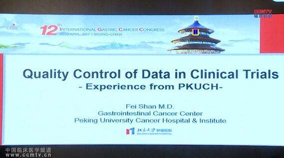 胃癌 基础研究 PKUCH 质量控制 陕飞:临床试验- PKUCH经验数据的质量控制