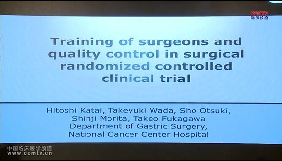 医教 研究设计 质量控制 Hitoshi Katai:临床随机对照试验中外科医生和质量控制培训