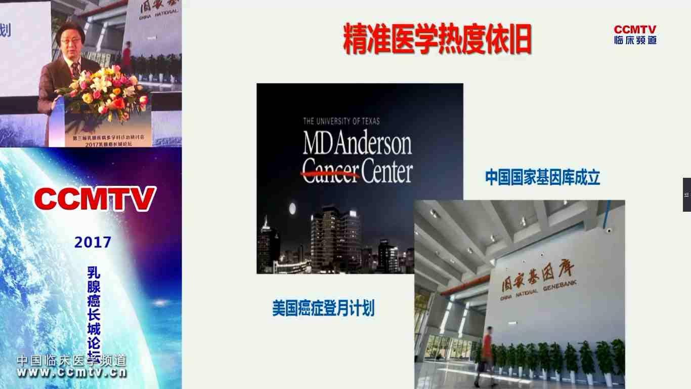 乳腺癌 诊疗策略 分类治理 肿瘤液体活检 循环肿瘤DNA  江泽飞:乳腺癌分类治疗新策略