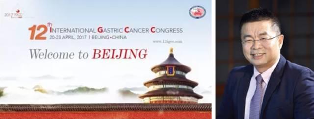 巨贺!!!中国迎来第12届国际胃癌大会!