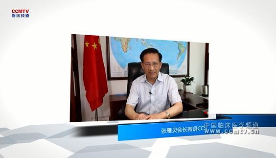 主任寄语 外科 CCS 中国医师协会 外科医师分会 十周年 张雁灵:CCS是我国外科领域的精品学术盛会