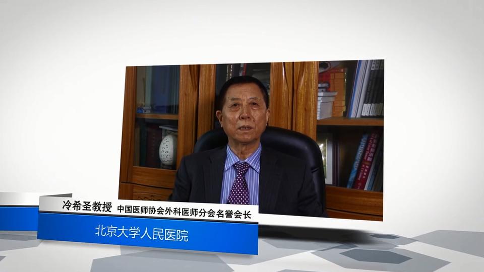 主任寄语 肝胆外科 冷希圣:2017CCS 十年磨一剑,构建中国外科行业规范