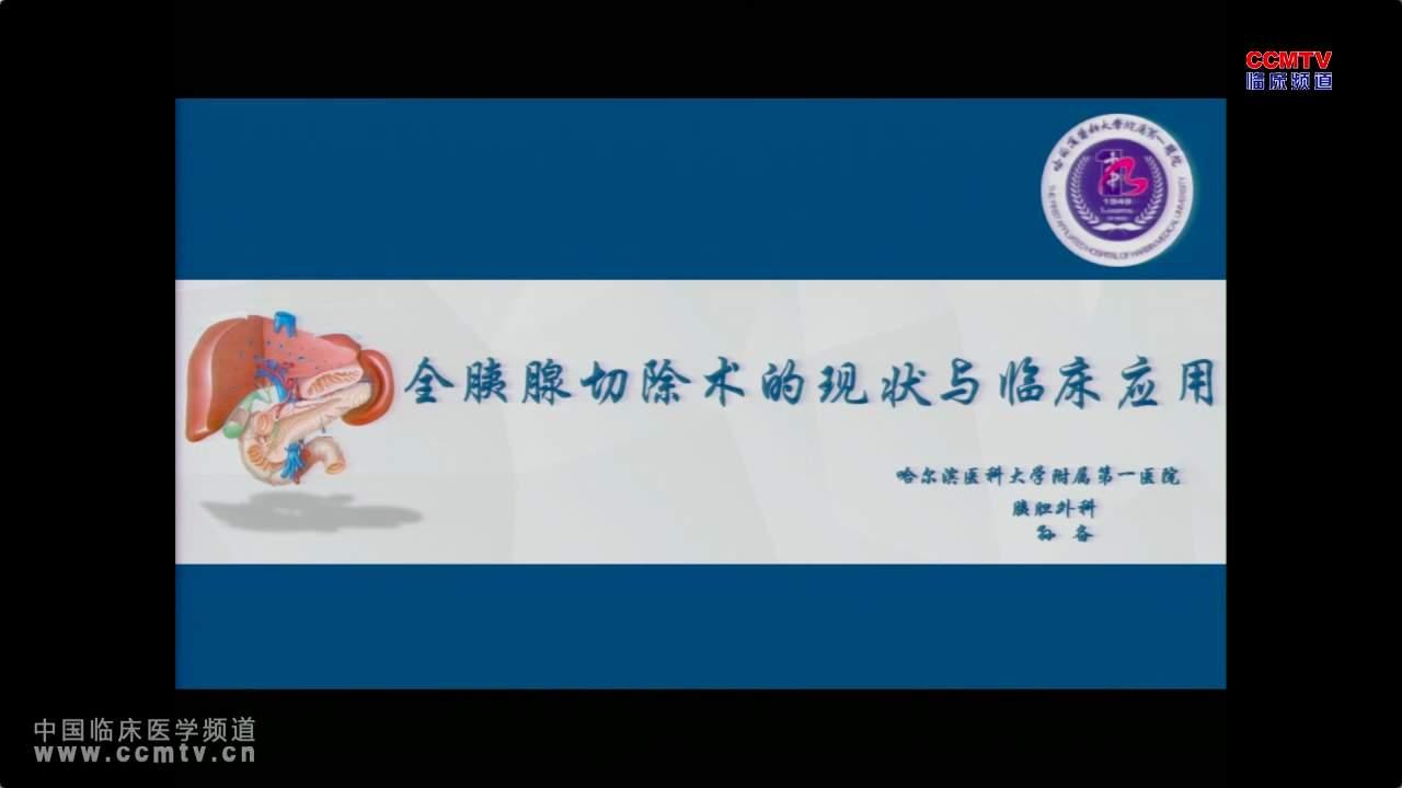 胰腺癌 外科讲坛 手术 全胰腺切除术 孙备:全胰腺切除术的现状与临床应用