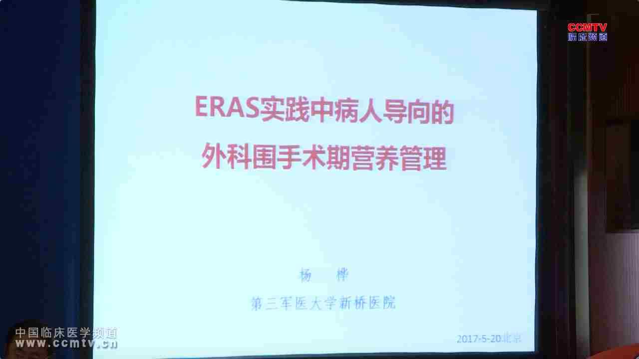 癌症,综合治疗,营养管理 杨桦:ERAS实践中病人导向的外科围手术期营养管理
