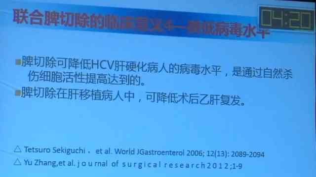 脾脏病 诊疗策略 联合脾切除 文天夫:联合脾切除在干细胞癌伴脾大脾功能亢进手术治疗中的意义