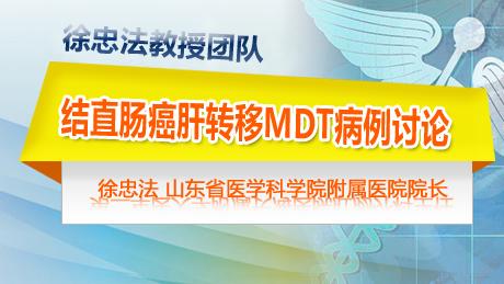 结直肠癌 病例讨论 MDT 徐忠法教授团队:结直肠癌肝转移MDT病例讨论