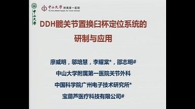 骨病 外科讲坛 DDH髋关节置换  廖威明:DDH髋关节置换臼杯定位系统的研制与应用