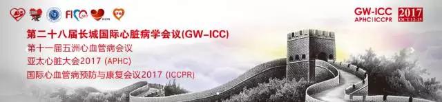 重磅!中国心脏学会成立:起步长城会,学科新高度