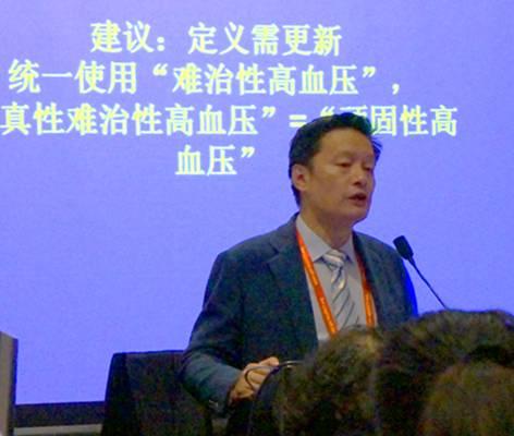 长城会2017|张宇清:难治性高血压的问题与思考