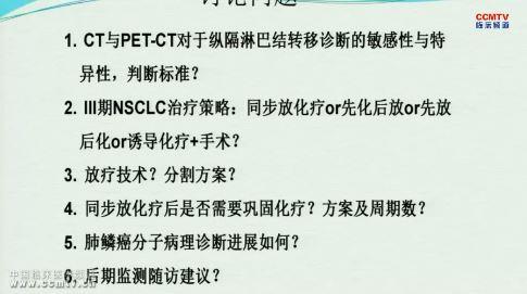 肺癌 综合治疗 中国医学科学院肿瘤医院MDT团队-3