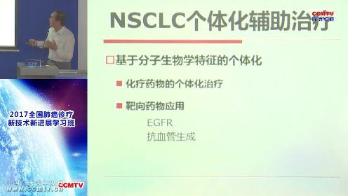 肺癌 综合治疗 王子平:NSCLC术后辅助治疗回顾及进展
