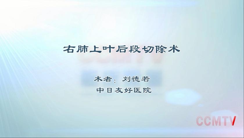 原汁原味看手术丨刘德若:右肺上叶后段切除术