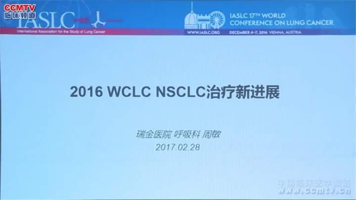 肺癌 治疗进展 NSCLC  周敏:2016WCLC-NSCLC治疗进展