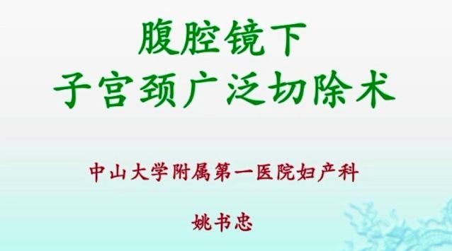 姚书忠:腹腔镜宫颈广泛切除术