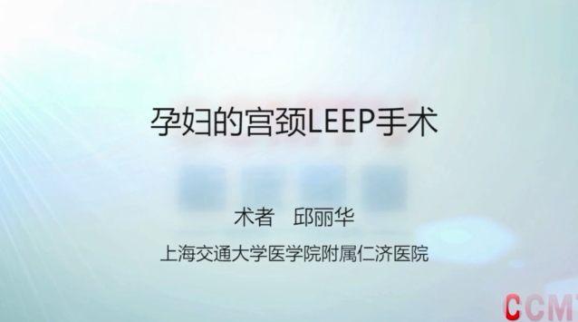 邱丽华:孕妇的宫颈LEEP手术