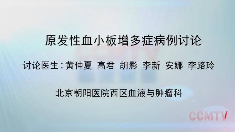 朝阳医院:原发性血小板增多症病例讨