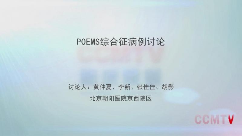 朝阳医院:POEMS综合征病例讨论