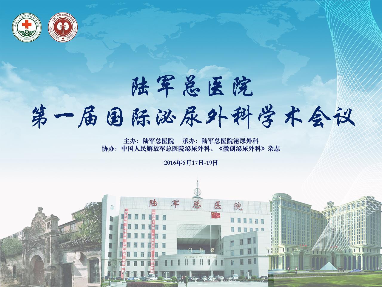 陆军总医院国际泌尿外科会议