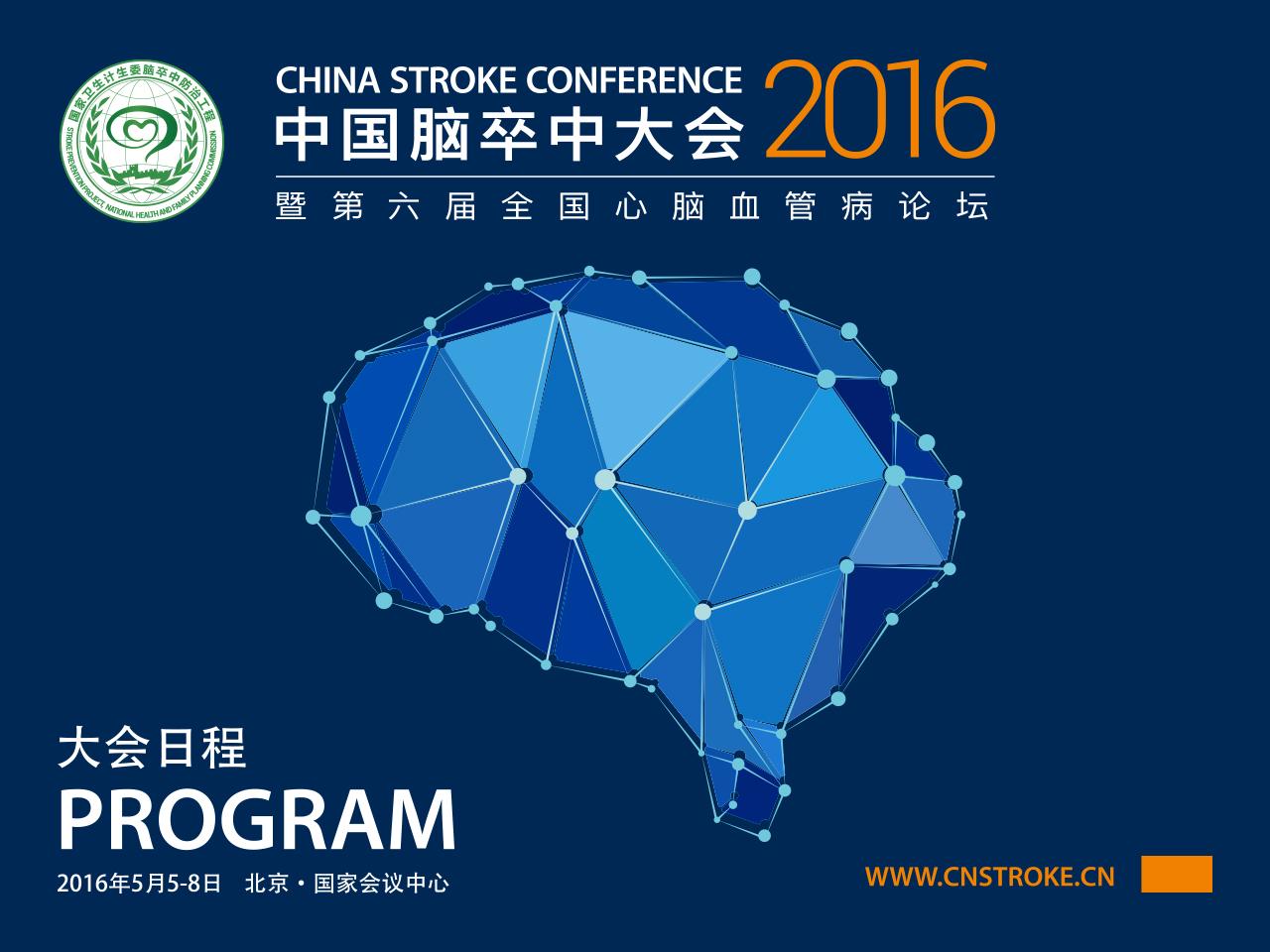 2016中国脑卒中大会