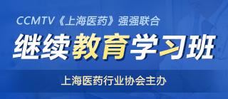 上海医药杂志继续教育