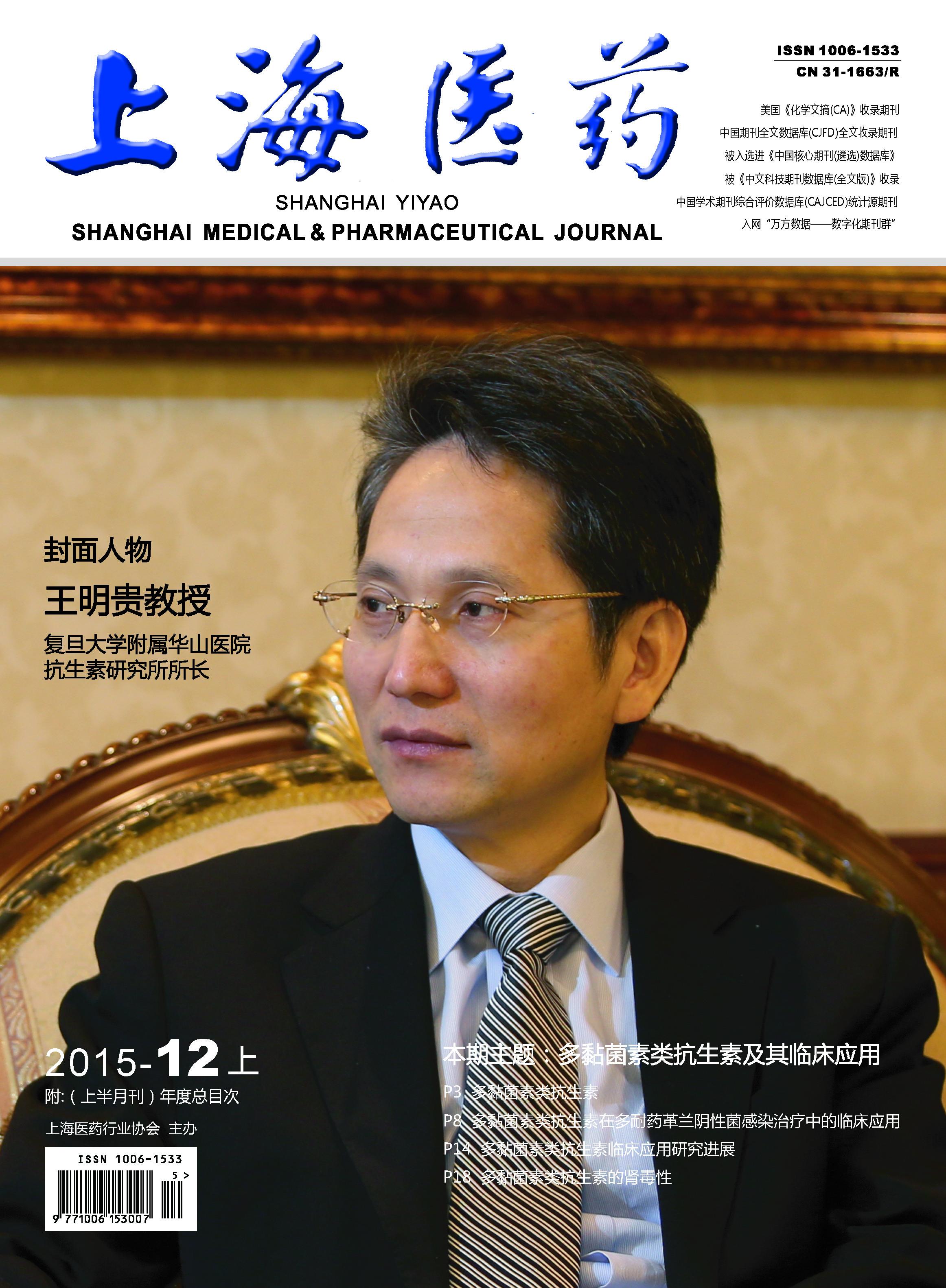 2015-12上刊
