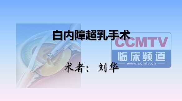 刘华:白内障超声乳化手术