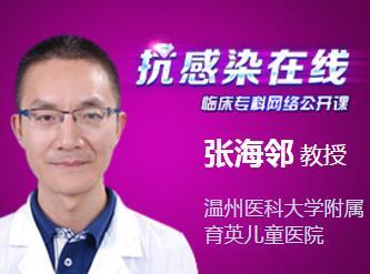 肺病 系统治疗 儿童 感冒 共识 解读 张海邻:中国儿童普通感冒诊治规范专家共识解读