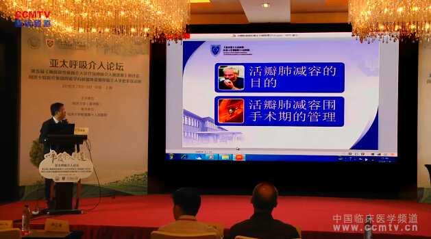 肺病 外科讲坛 围手术期 COPD 肺减容 MDT 手术 王昌惠:经支气管镜活瓣肺减容的围手术期管理