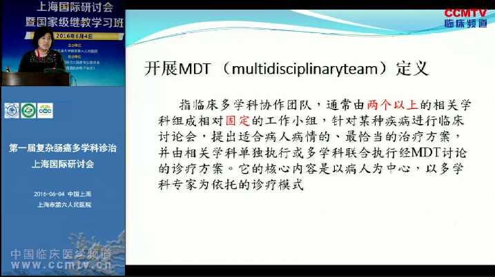 结直肠癌 学科建设 病例分享 诊疗策略 综合治疗 MDT 沈伟:MDT在结直肠肿瘤治疗中的实践
