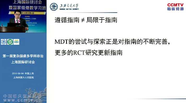结直肠癌 诊疗策略 综合治疗 MDT 王志刚:复杂肠癌MDT模式探索与临床决策