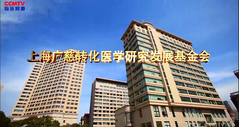 上海广慈转化医学基金会