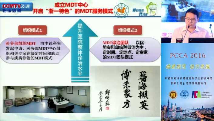 胰腺癌 病例分享 MDT 综合治疗 赵鹏:浙一MDT中心模式与胰腺癌病例分享