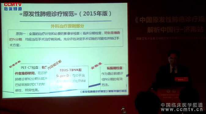中国原发性肺癌诊疗规范解析中国行-济南站