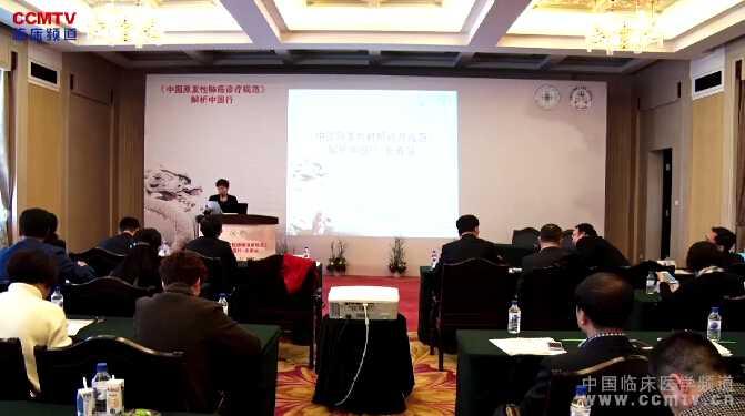中国原发性肺癌诊疗规范解析中国行-长春站(上)