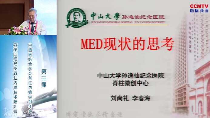 骨病 诊疗策略 外科讲坛 微创 椎间盘镜 椎间孔镜 医政 刘尚礼:MED现状的思考