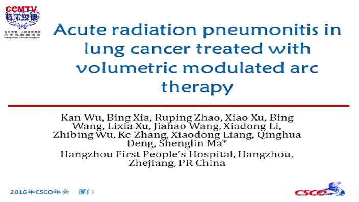吴侃:容积调强弧形治疗肺癌患者的急性放射性肺炎