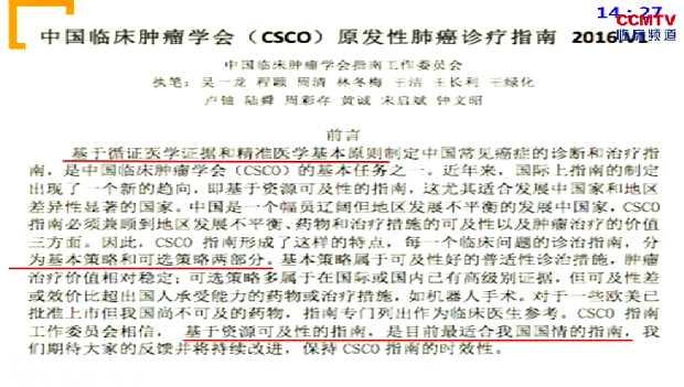 肺癌 诊疗策略 指南 外科讲坛 CSCO 综合治疗 新辅助治疗 杨帆:CSCO-NSCLC指南解读 - 外科篇