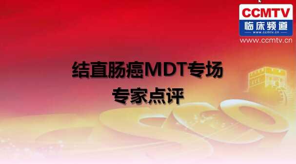 结直肠癌 诊疗策略 病例讨论 MDT 综合治疗 结直肠癌MDT专场 - 病例讨论专家点评