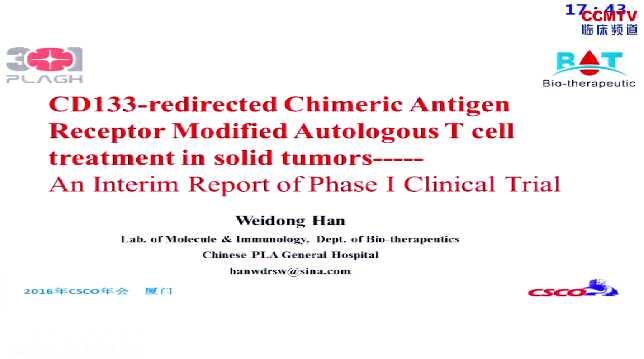 癌症 免疫治疗 CAR-T 韩卫东:CD133 CAR-T细胞免疫治疗实体瘤
