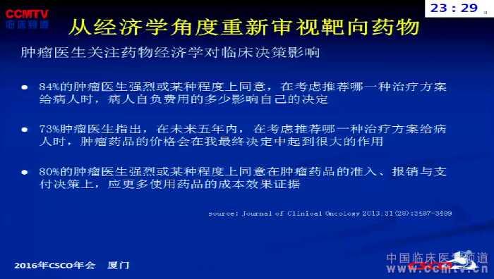 肺癌 靶向治疗 药物经济学 ALK 陆舜:中国患者中ALK阳性NSCLC精准靶向治疗的药物经济学研究