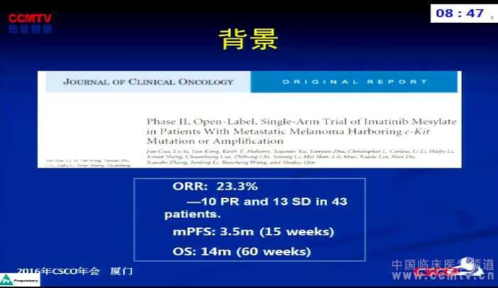 黑色素瘤 靶向治疗 综合治疗 伊马替尼 辅助治疗 毛丽丽:伊马替尼对照大剂量干扰素辅助治疗c-kit突变的高危黑色素瘤一期临床研究