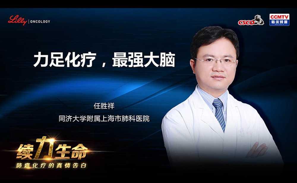 肺癌 系统治疗 NSCLC 任胜祥:力足化疗,最强大脑