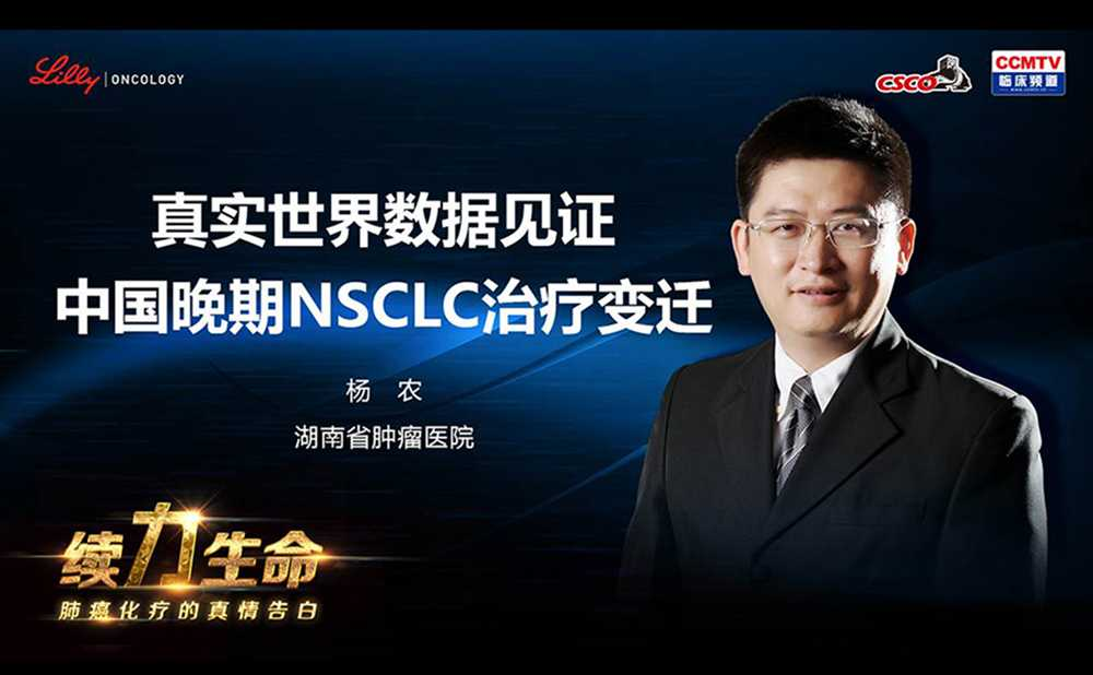 肺癌 诊疗策略 NSCLC 杨农:真实世界数据见证中国晚期NSCLC治疗变迁